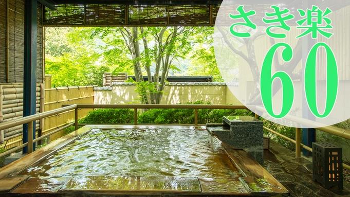 【さき楽60】 60日前のご予約で『1,000円OFF♪』&『庭園貸切露天1回無料!』〜夕食料亭食〜