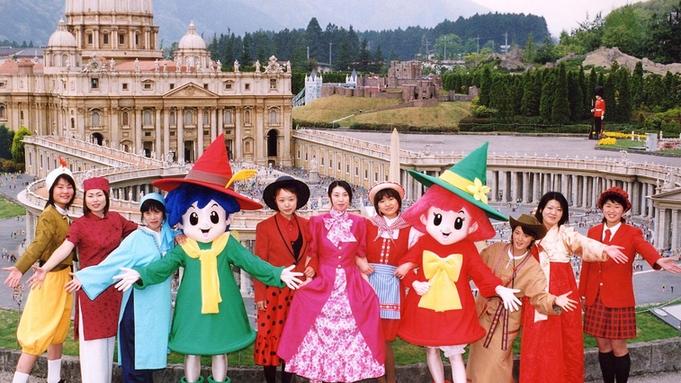 【北関東魅力プラン】カップル観光にも最適♪世界の展示を巡る<東武ワールドスクウェア>チケット付プラン