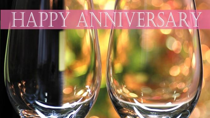 【記念日-Anniversary-】ケーキにワイン、My露天風呂♪お祝い特典で「特別な1日」に彩りを