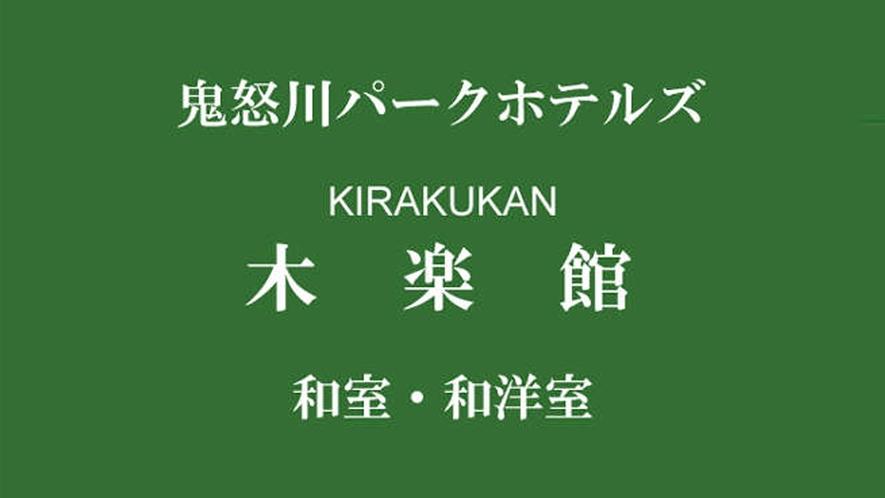 ■木楽館のお部屋紹介■