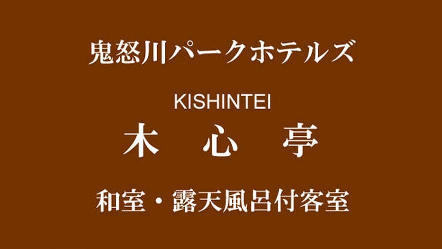 ■木心亭のお部屋紹介■