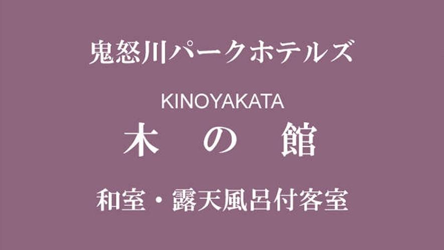 ■木の館お部屋紹介■