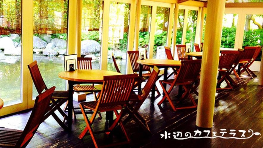 【水辺のカフェテラス】