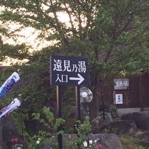 【花】 春のよませ温泉