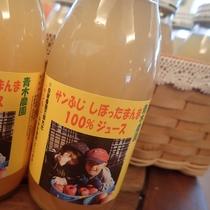 【売店・お土産】夜間瀬産直♪絞たて果汁100%ジュース(様々な種類あり)