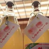 【売店・お土産】 フレッシュなしぼりたて天然果樹100%のりんごジュース(シナノスィート)