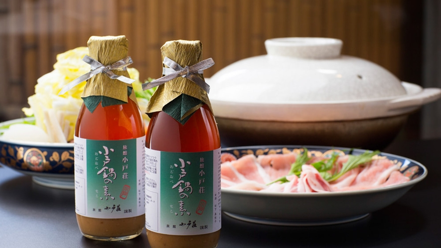 *【夕食】当館自慢の「小戸鍋」是非お召し上がりいただきたい逸品です!