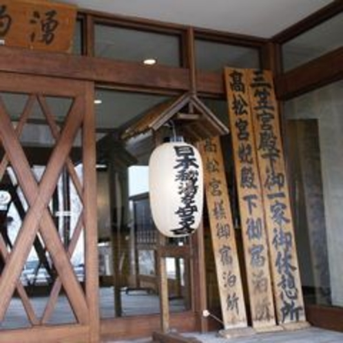 日本秘湯を守る会☆会員宿