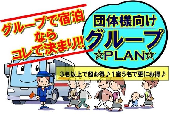 【グループプラン♪】団体での宿泊で最大10000円もお得!<1泊朝食付>