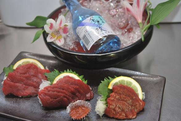 【巡るたび、出会う旅。東北】≪会津の銘産≫地酒+馬刺し 追加プラン♪