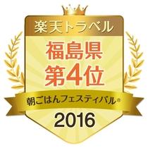 朝ごはんフェスティバル(R)2016 福島県第4位★