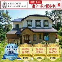 当館限定!【オトク】宿クーポン配布中!