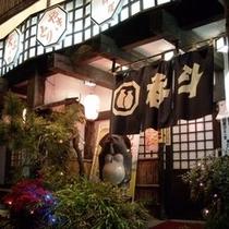 居酒屋「呑斗」 ホテルより徒歩5分。