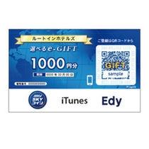 【マルチギフトカード】 ・Amazonギフト券 ・iTunesギフトコード ・楽天Edy