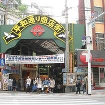 *【国際通り】平和通り商店街入り口