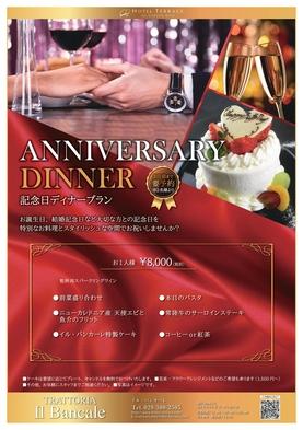 記念日ディナー付宿泊プラン【¥8,800コース】