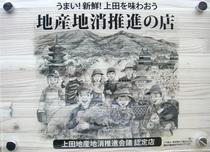 上田地産地消推進会議から『地産地消推進の店』に認定