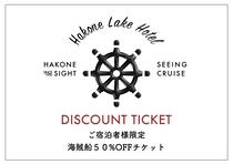 ご宿泊者様特典:海賊船50%OFFチケットをフロントでご用意しています。