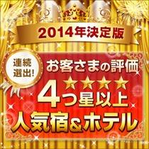 2014 お客様の評価4つ☆以上