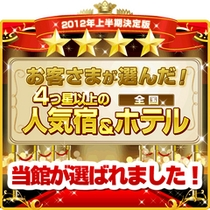 2012上半期 4つ☆以上の人気宿