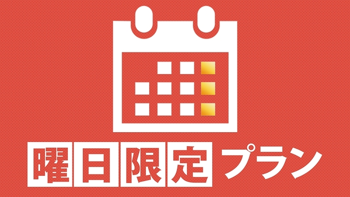 【金・土曜日限定】12:00チェックアウト・素泊り/客室Wi-Fiや駐車場無料(カード決済OK)