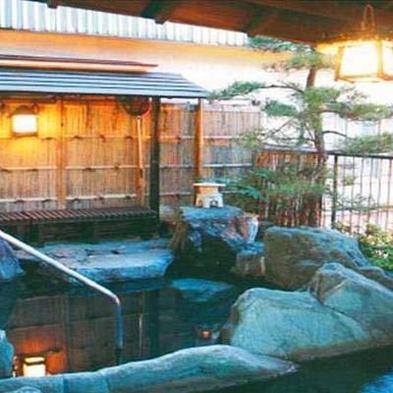 【素泊り】絶景!混浴露天風呂でお気楽・温泉三昧ぷらん