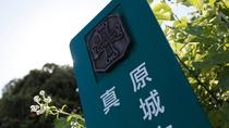 【周辺】長崎の教会群とキリスト教関連遺産のひとつ『原城跡』当館から歩いてご覧になれます。