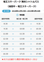 湯田中駅~竜王スキーパーク無料シャトル時刻表18-19