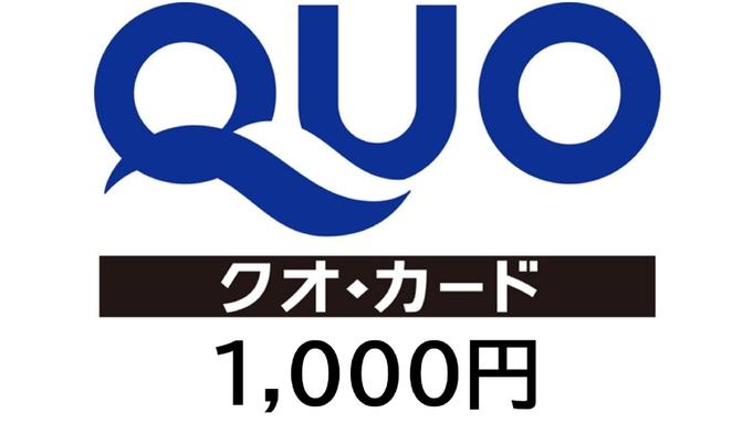 【1000円QUOカード付】賢く出張&買い物に便利!連泊利用にもおすすめ<素泊まり>