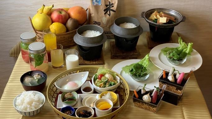 【特別朝食プラン】ワンランク上の朝食を堪能!搾りたてジュースや地元ブランド米の食べ比べにも!