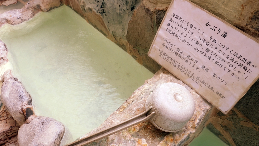かぶり湯、打たせ湯、寝湯など異なる入浴方法で思う存分ご堪能ください
