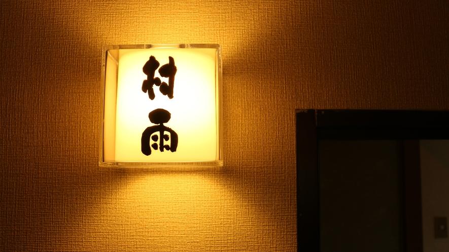 【村雨】3階