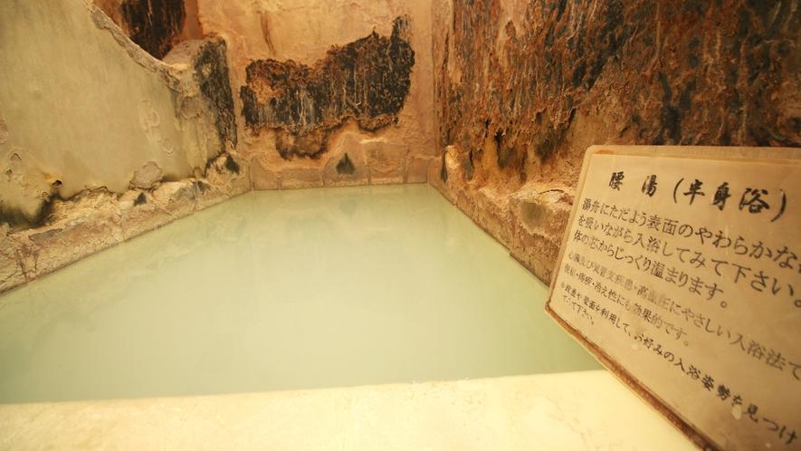 腰湯は半身浴をしながらじっくりと温まり老廃物を外に出す