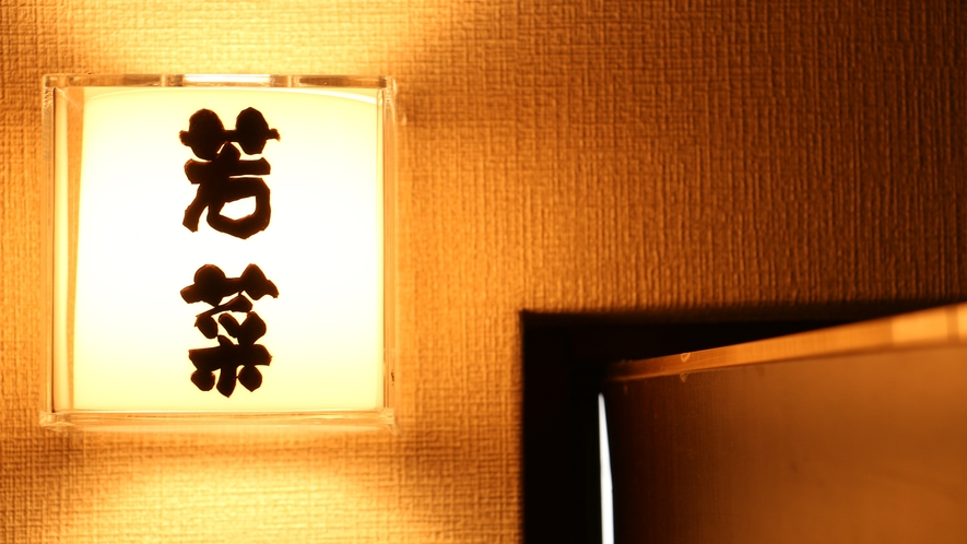 【若菜】3階