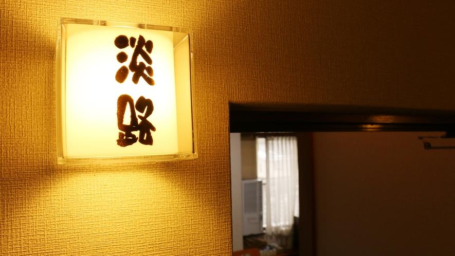 【淡路】3階