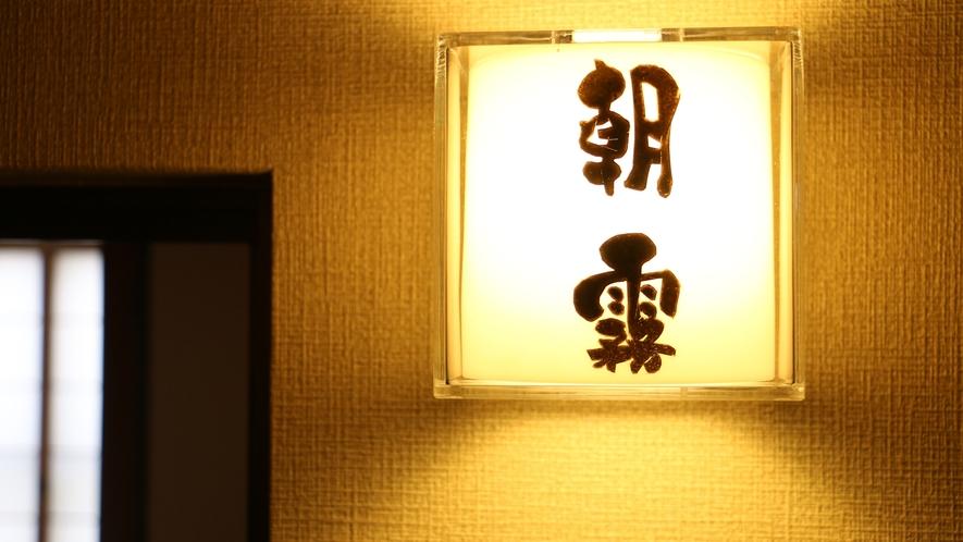 【朝霧】2階