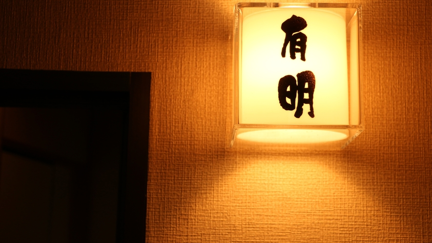 【有明】2階