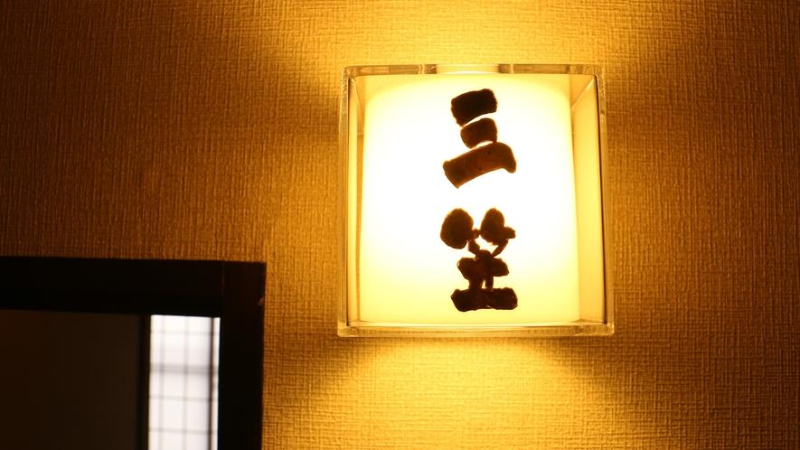 【三笠】3階