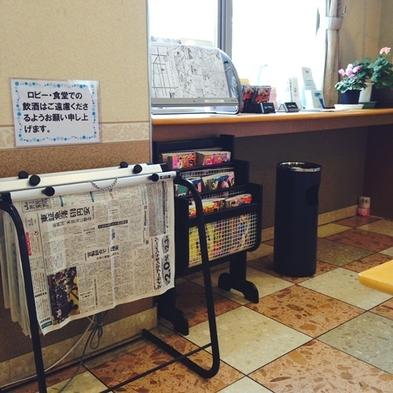【QUOカード500円分付】楽天限定★大浴場でゆ〜ったり♪ビジネス応援!朝食付きプラン