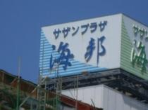 サザンプラザ海邦【看板】