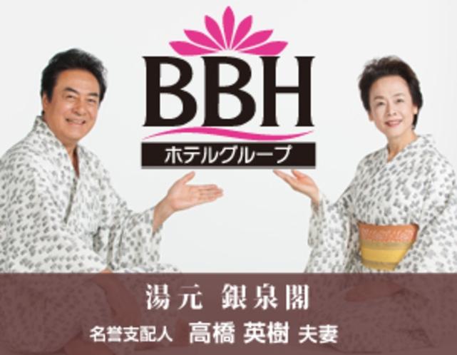 俳優・高橋英樹さんが当館の名誉支配人に就任!