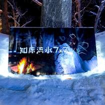 【流氷フェス】知床冬のイベント『流氷フェス』!当館からフェス会場まで往復送迎無料