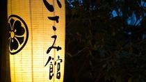 懐かしい故郷の温泉宿