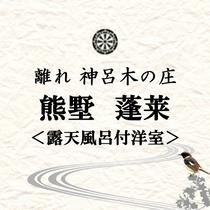 『離れ』神呂木の庄~熊墅・蓬莱~露天風呂付洋室