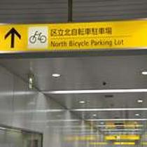 浅草駅改札を出たら、右へ進んで駐輪場のほうへ(通り抜けできます)
