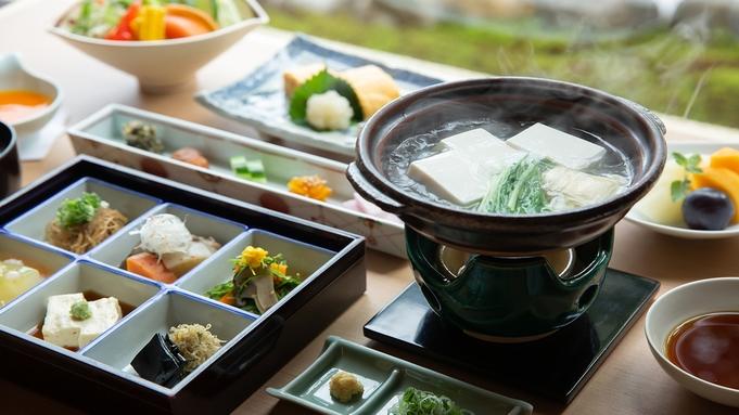 朝から京都。名物湯豆腐を楽しむ 朝食付プラン【紅葉】【桜】を京都で満喫◆
