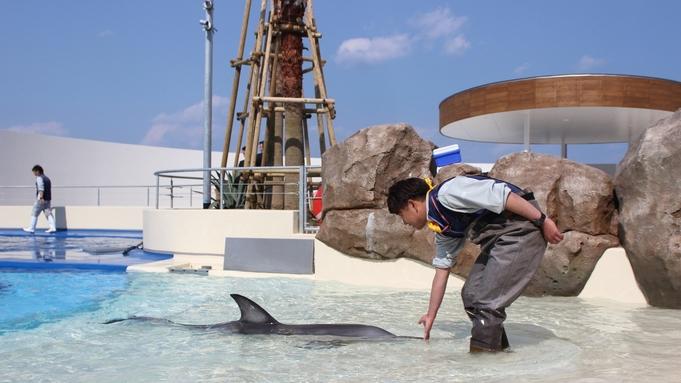【ファミリー】動物たちとふれあえる水族館♪「うみたまご」チケット付プラン(朝食付)