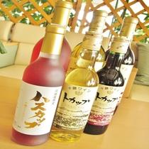 北海道ワイン!!