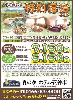 【北海道内在住者限定】7・8月限定「ひがしかぐら割」大人1名様が1泊2食付7000円夏得ご宿泊プラン