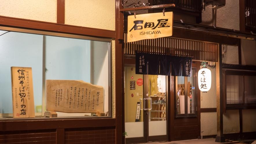 信州戸狩温泉に誕生して50年以上の歴史を持つ「石田屋一徹」蕎麦に誇りを持っております。